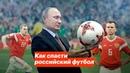 На чей футбол тратит деньги газпром?
