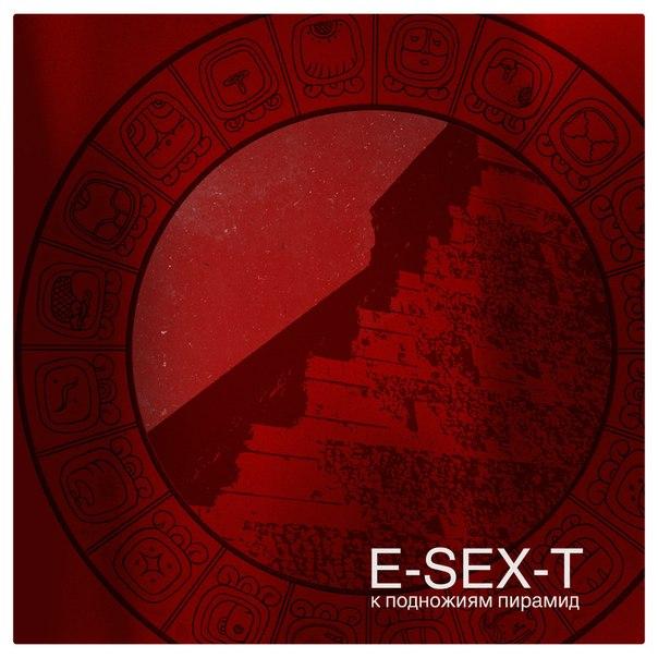 Новый сингл E-SEX-T - К подножиям пирамид