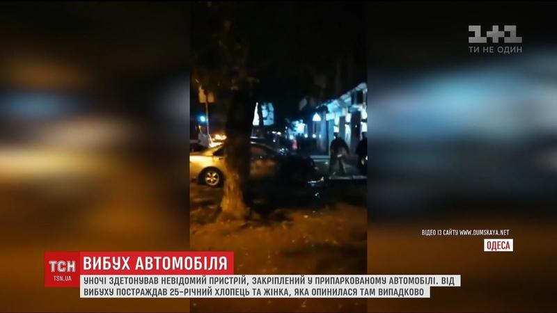 Вибух авто в Одесі у поліції назвали ймовірну причину