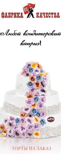Кондитерское предприятие фабрика качества в тольятти делает на заказ различные торты: детские, свадебные