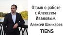 Отзыв о 3 шаговой воронке рекрутирования Отзыв о работе с Алексеем Ивановым Алексей Шинкарев