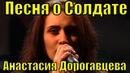 Песня о солдате Анастасия Дорогавцева Фестиваль армейской песни Сочи