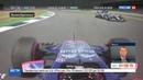 Новости на Россия 24 • Формула-1. Авария помешала Квяту успешно завершить гонку