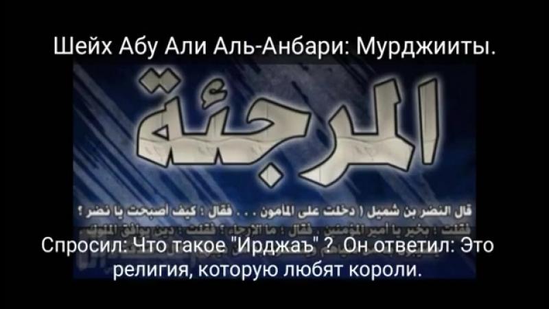Шайх Абу Али Аль-Анбари Мурджииты.