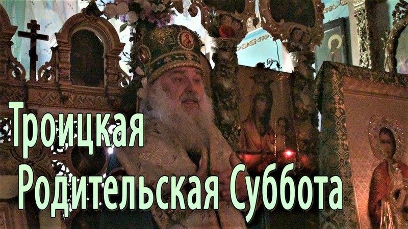 РПАЦ. Проповедь митр. Феодора на Родительскую Субботу