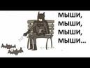 Лютые приколы. БЭТМЕН КОРМИТ МЫШЕЙ и кот новогодняя елка