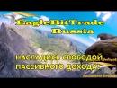 EagleBitTrade Russia Как заполнять ЛИЧНЫЕ ДАННЫЕ в кабинете