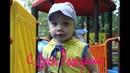 Аутизм. Демидушке 3 года. День рождения.