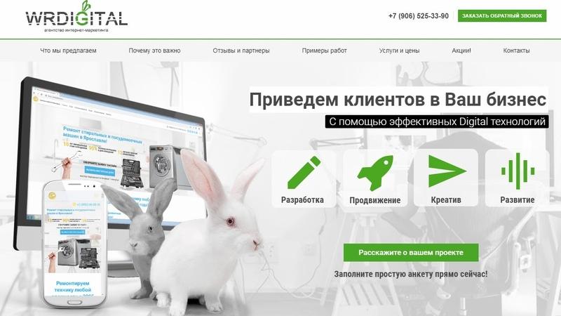 Сайт digital агентства White Rabbit