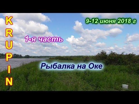 За язём на Оку Рязанскую.1 часть