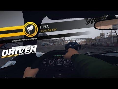 Driver San Francisco ► Mad Race(Безумные гонки) №22