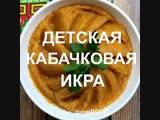 Детская кабачковая икра! | Больше рецептов в группе Кулинарные Рецепты