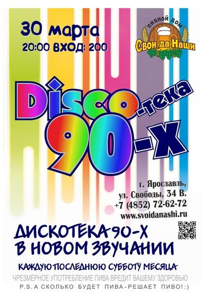 "27 апреля - Дискотека 90-х в ""Свои да Наши"""