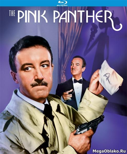 Розовая пантера / The Pink Panther (1963/BDRip/HDRip)