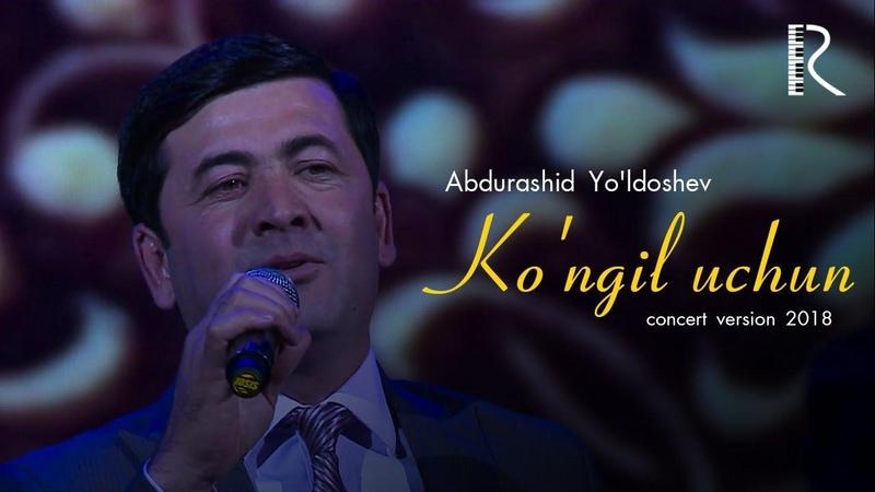 Abdurashid Yo'ldoshev - Ko'ngil uchun | Абдурашид Йулдошев - Кунгил учун (concert version 2018)