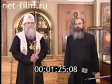 Видеосюжет, посвященный открытию первой выставке книжных ценностей и духовных святынь старообрядцев. (2005г.)