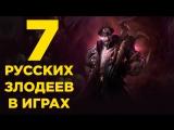 ТОП-7 русских злодеев в играх