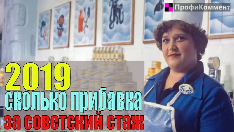 Прибавка к пенсии за советский стаж с 1971 по 1990 года