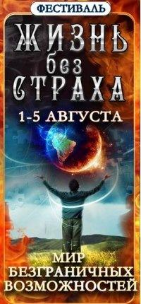 Фестиваль ЖИЗНЬ БЕЗ СТРАХА Санкт Петербург