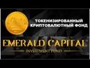 EMERALD CAPITAL Инвестиционный токенизированный криптовалютный фонд Возможности и преимущества