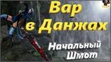 Вар в Данжах начальный шмот(BNS)(Руофф)