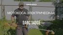 Триммер электрический Daewoo DABC 1400E сборка обзор работа Daewoo Power Products Russia