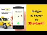 Яндекс такси. Поездка по городу от 39 рублей!!!