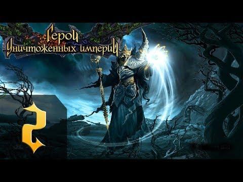 Герои Уничтоженных Империй - Максимальная Сложность - Прохождение 2