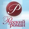 Телеканал РУССКИЙ РОМАН| Российские мелодрамы