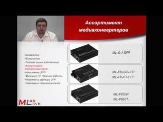Лекция 9. Функция LFP и ассортимент медиаконвертеров MLaxLink