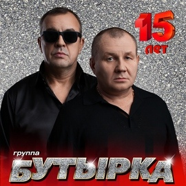 Бутырка альбом Бутырка. 15 лет