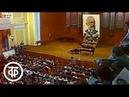 М.Плетнев на VI Международном конкурс им. П.Чайковского. Tchaikovsky Competition (1978)