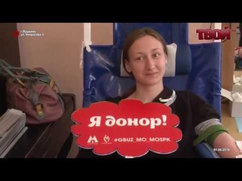 Донорская акция в ДК Пушкино