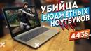 Обзор убийцы бюджетных игровых ноутбуков Lenovo IdeaPad 320-15ikb за 443$ 2018