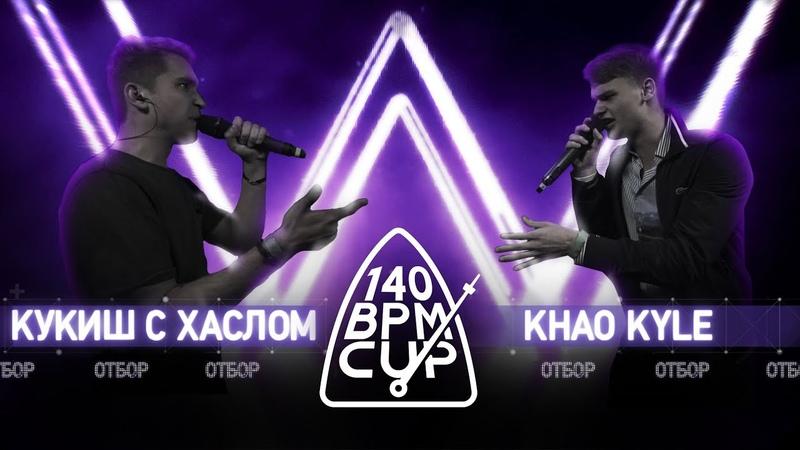 140 BPM CUP: КУКИШ С ХАСЛОМ X KHAO KYLE (Отбор)