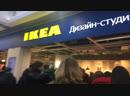 Стрим Открытие IKEA в Тюмени