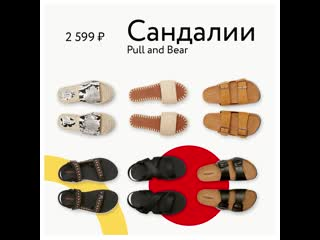 Подборка от pull and bear. сандалии