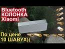 НостальжиПК 10 шавух или беспроводная колонка Xiaomi Bluetooth 4 2 Speaker
