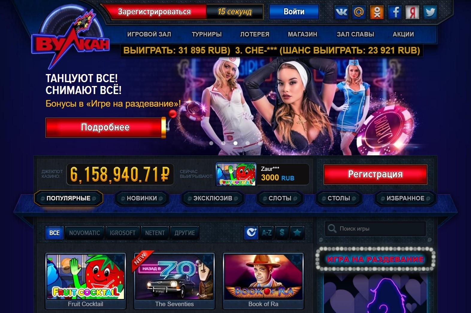 Азартные игры онлайн, азартные игры в казино Вулкан