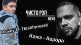 ЧИСТО РЭП NEWS #4 (1 часть)  Кажэ Обойма, Rickey F, Рвать на битах