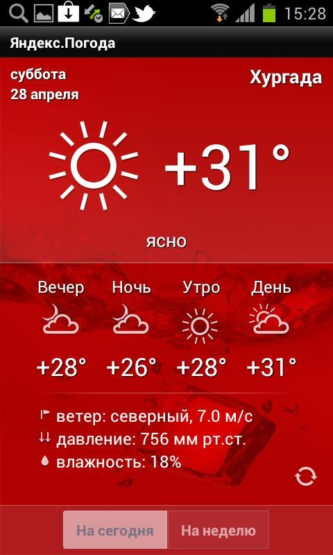 Яндекс.Погода виджет для Андроид