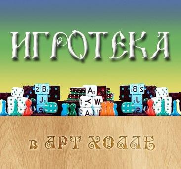Афиша Хабаровск Игротека в АРТ ХОЛЛЕ!!!