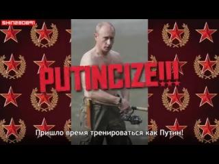 Американский юморист  Jimmy Kimmel  -  Putincize  [Тренируйся как Путин]