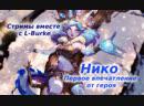 Нико - новый герой