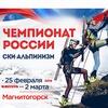Чемпионат России по ски-альпинизму 2019