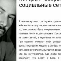 Анкета Сергей Андреев