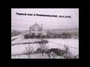 Первый снег в Невинномысске Ставропольский край 29 ноября 2018