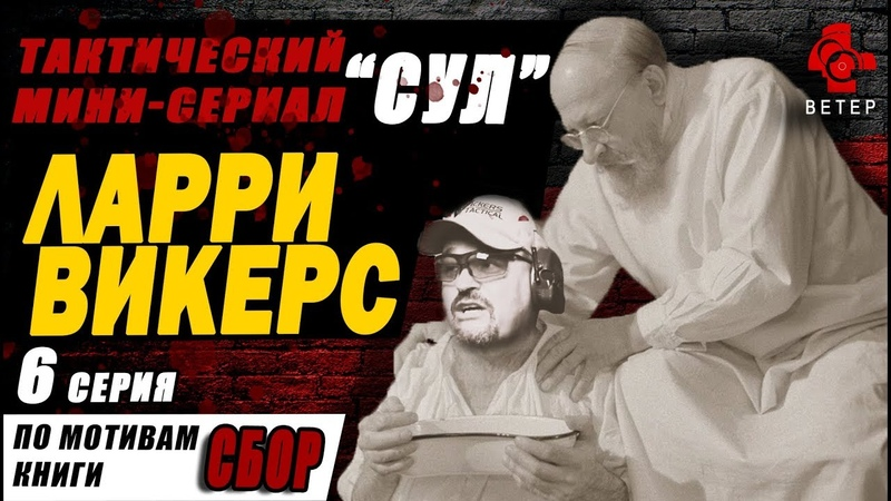 ТАКТИЧЕСКИЙ МИНИ СЕРИАЛ СУЛ ЛАРРИ ВИКЕРС 6 серия