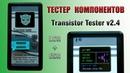 Тестер компонентов - Transistor Tester v2.4