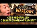 СЛИВ ИНФОРМАЦИИ О ВАНИЛЛЕ WORLD OF WARCRAFT